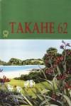 poetry_takahe62